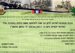 אירוע לציון 50 שנה למלחמת ששת הימים בחטיבת גולני