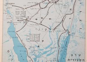 פרק מורשת 3: חטיבת גולני בשנים 1949  –  1957